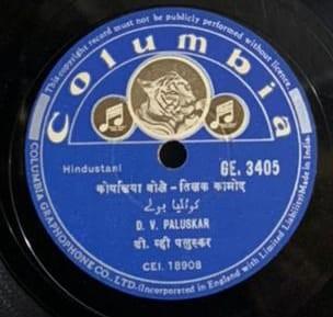D. V. Paluskar -  GE. 3405 -78 RPM