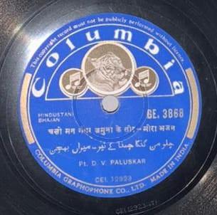 D. V. Paluskar GE. 3868 - 78 RPM