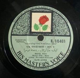 Mohd. Rafi - Ek Jawahar Lal Nehru - N.88401 - 78 RPM