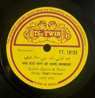 Kallan Khan & Party (Qawwali) - FT. 10131 - 78 RPM