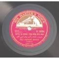Ali Akbar Khan (Sarod & Tabla) - N.16764- 78 RPM