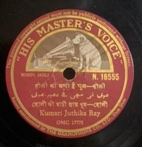 Juthika Roy - Hindi Holi - N.16555 - 78 RPM