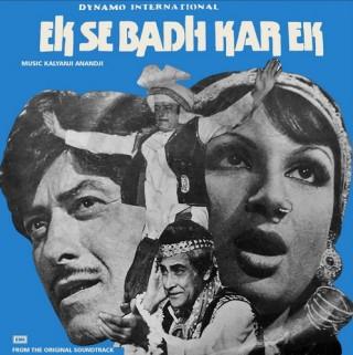 Ek Se Badh Kar Ek - 7EPE 7280 - (Condition - 90 -95%) - Cover Reprinted - EP Record