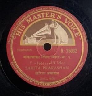Sarita Prakashan - N. 35032 - 78 RPM