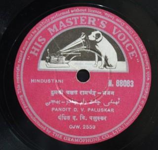 D. V. Paluskar - Devotional - N.88083 - 78 RPM
