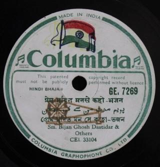 Bijan Ghosh Dastidar - GE 7269 – (Condition 90-95%) - 78 RPM