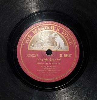 Shart - N.50457 - 78 RPM