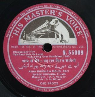 Yeh Raat Phir Na Aayegi - N.55009 - (Condition 85-90%) - 78 RPM
