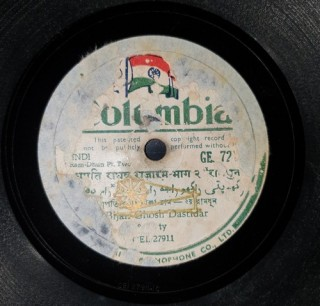 Bijan Ghosh Dastidar - Ram Dhun - GE. 7223 - (Condition - 90-95%) - 78 RPM