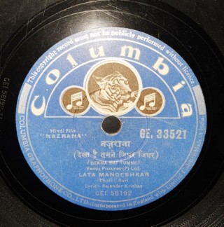 Nazrana - GE. 33521 - (Condition - 90-95%) - 78 RPM