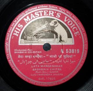 Bhabhi Ki Choodiyan - N.53819 - (Condition 90-95%) - 78 RPM