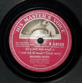 Nani Bai Ko Maryo (Narsi Bhagat) - N.64588 - (Condition 90-95%) - 78 RPM