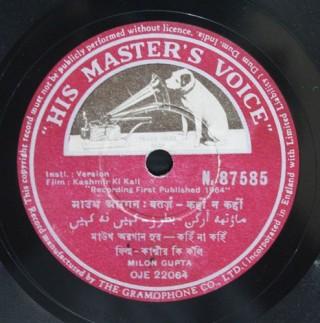 Milon Gupta - N.87585 - (Condition 90-95%) - 78 RPM