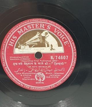 Zindagi - N.74607 - (Condition 90-95%) - 78 RPM