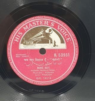 Aarti - N.53951 - 78 RPM