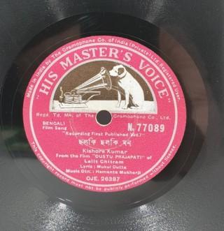 Dustu Prajapati - Bengali Film Song - N.77089 - 78 RPM