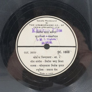 Congress Zindabad - QC. 1808 - (Condition 85-90%) - 78 RPM