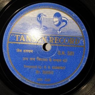 Shanti  - Q. N. 501 - (Condition 85-90%) – 78 RPM