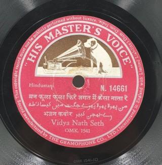 Vidya Nath seth  - N. 14661 - 78 RPM