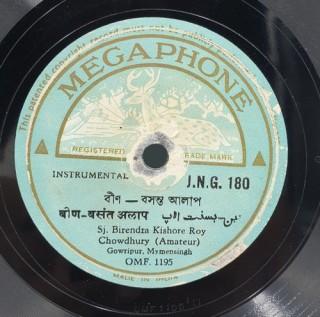 Birendra Kishore Roy Chowdhury  – JNG. 180 – (Condition 90-95%) - 78 RPM