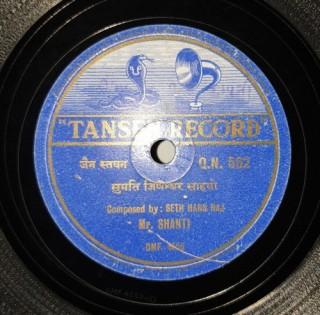 Shanti  - Q. N. 502 - (Condition 90-95%) – 78 RPM