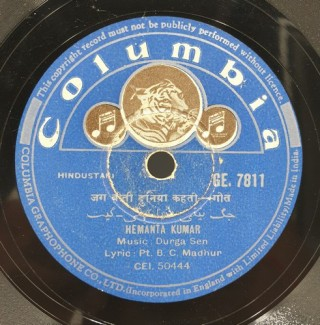 Hemanta Kumar  – GE. 7811 – (Condition 85-90%) - 78 RPM