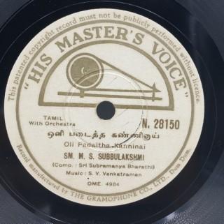 M. S. Subbulakshmi - N.28150 – (Condition 90-95%) - 78 RPM