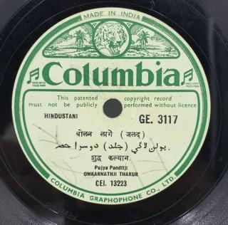 Omkarnathji Thakur - GE.3117 - (Condition 85-90%) – 78 RPM