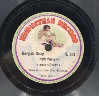 Sachin Dev Burman - H. 831 - (Condition 90-95%) - 78 RPM