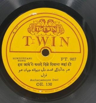 Ascharyamoyee Dasi - FT. 907 - (Condition 90-95%) – 78 RPM