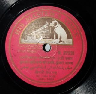 Uma Bose & D. K. Roy - Hindi Bhajan - N.27231 - (Condition 90-95%) - 78 RPM