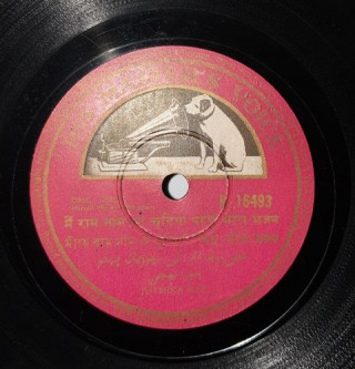 Juthika Ray - Meera Bhajan -  N.16493 - (Condition 90-95%) - 78 RPM