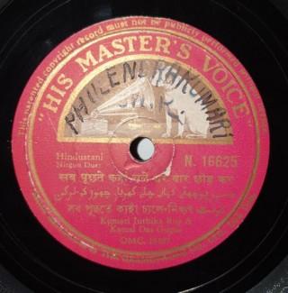 Juthika Roy & Kamal Das Gupta - N.16625 – 78 RPM