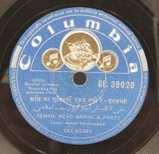 Ismail Azad Qawal & Party – GE. 39020 - (Condition 90-95%) – 78 RPM