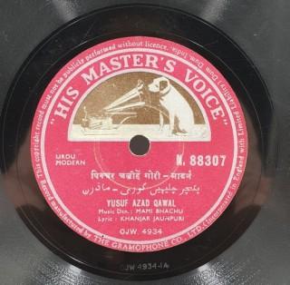 Yusuf Azad Qawal – N.88307 – (Condition 80-85%) - 78 RPM
