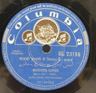 Mahendra Kapoor – GE.23196 – (Condition 90-95%) - 78 RPM