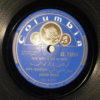 Abhram Bhagat - Bhajan – GE. 23094 - 78 RPM