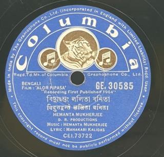 Alor Pipasa – Bengali Film - GE.30585 – (Condition 90-95%) - 78 RPM