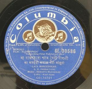 Alor Pipasa – Bengali Film - GE.30586 – (Condition 85-90%) - 78 RPM