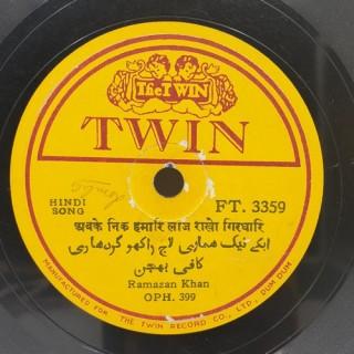 Ramazan Khan – FT. 3359  – (Condition 85-90%) - 78 RPM