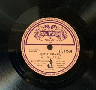 Aah - FT. 17534 - (Condition 75-80%) - 78 RPM