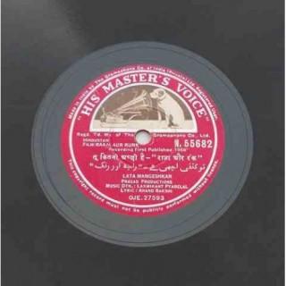 Raaja Aur Runk - N.55682 - (Condition 90-95%) - 78 RPM