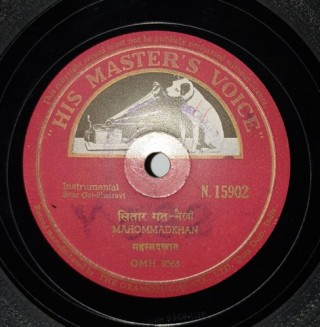 Mohammad Khan - N. 15902 – (Condition 85-90%) - 78 RPM