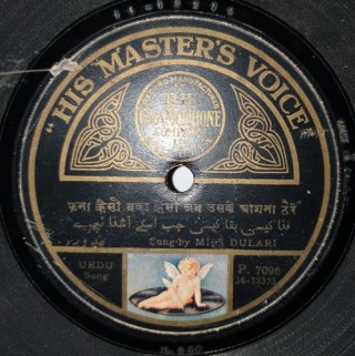 Dulari - P. 7096 - (Condition 85-90%) – 78 RPM