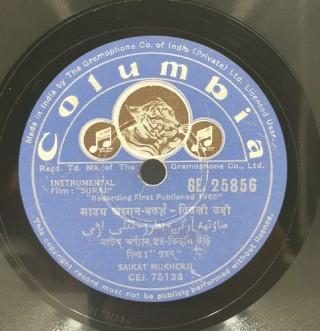 Saikat Mukherji – Instrumental – GE. 25856 – (Condition 80-85%) - 78 RPM