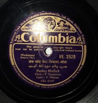 Pankaj Mullick (Song With Orchestra) - VE. 2525 - (Condition 90-95%) - 78 RPM