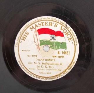 M. S. Subbulaksmi & D. K. Roy - Bande Mathram - N.14421 - (Condition 85-90%) - 78 RPM