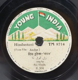 Andaz - Version Record - TM 8714 - (Condition - 80-85%) - 78 RPM
