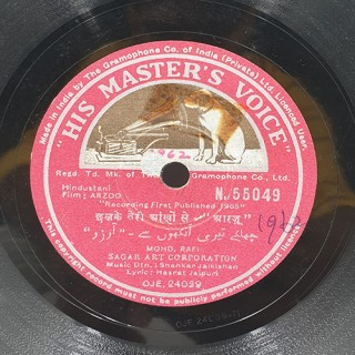 Arzoo - N.55049 - (Condition 85-90%) - 78 RPM