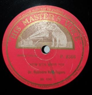 Rabindranath Tagore - P. 8366 - 78 RPM
